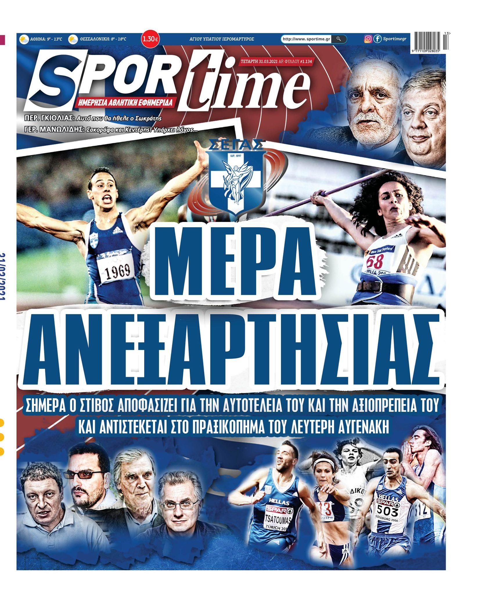 Εφημερίδα SPORTIME - Εξώφυλλο φύλλου 31/3/2021