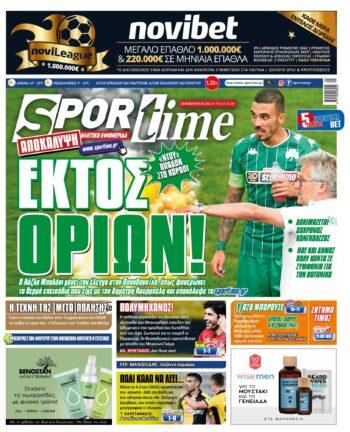 Εξώφυλλο Εφημερίδας Sportime - 5/3/2021
