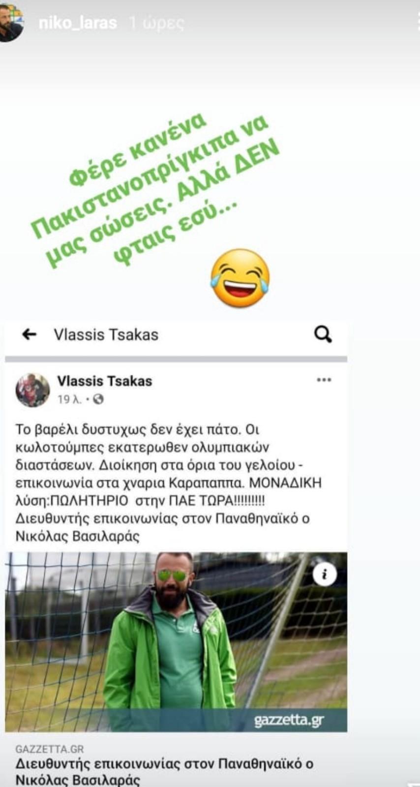 Tsakas Vasilaras