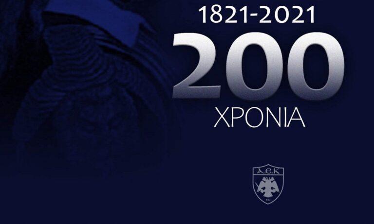 ΑΕΚ: «Χρόνια πολλά σε όλους τους Έλληνες» (pic)
