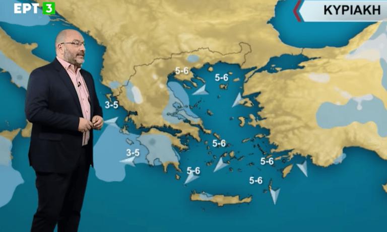 Αρναούτογλου Καιρός: Η πιο κρύα μέρα της εβδομάδας – Πόσο θα πέσει ο υδράργυρος