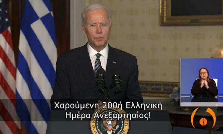 Τζο Μπάιντεν για 25η Μαρτίου: «Κατά την προεδρία μου οι σχέσεις Ελλάδας – ΗΠΑ θα είναι πιο ισχυρές από ποτέ»