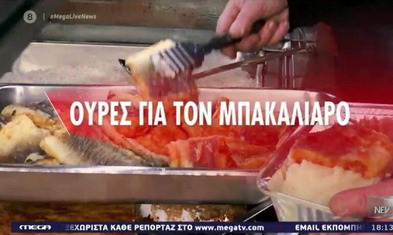 25η Μαρτίου 2021: Τι κι αν υπάρχει lockdown και οι εστιάτορες δεν επιτρέπεται να φιλοξενήσουν κόσμο στα μαγαζιά τους. Ο... μπακαλιάρος, μπακαλιάρος για τον Έλληνα, μέρα που είναι!