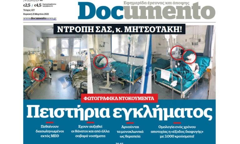Documento – Πεθαίνουν διασωληνωμένοι εκτος ΜΕΘ