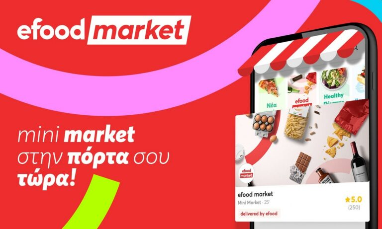 Νέα υπηρεσία από το efood, που φέρνει το mini market στην πόρτα σου. H πλατφόρμα του efood σε μια προσπάθεια να συμβάλλει στη διευκόλυνση των καταναλωτών