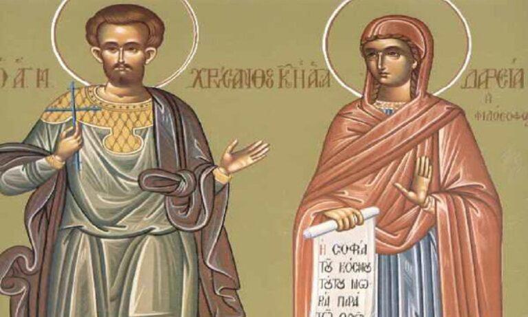 Εορτολόγιο Παρασκευή 19 Μαρτίου: Ποιοι γιορτάζουν σήμερα