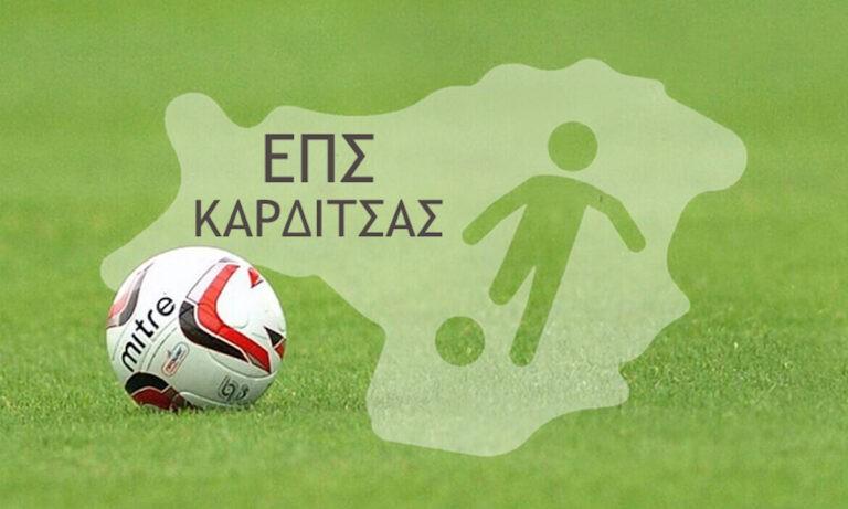 ΕΠΣ Καρδίτσας: Το ποδόσφαιρο ταλαιπωρήθηκε στην Καρδίτσα να μπει ένα τέλος!