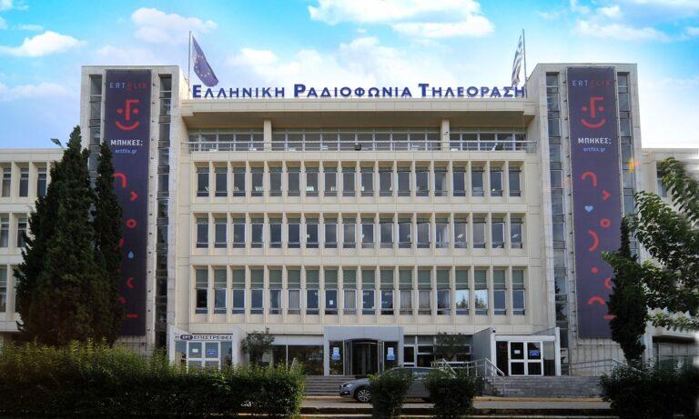 ΕΡΤ: Επίσημη απάντηση για τις οδηγίες για Ικαρία-Λιγνάδη