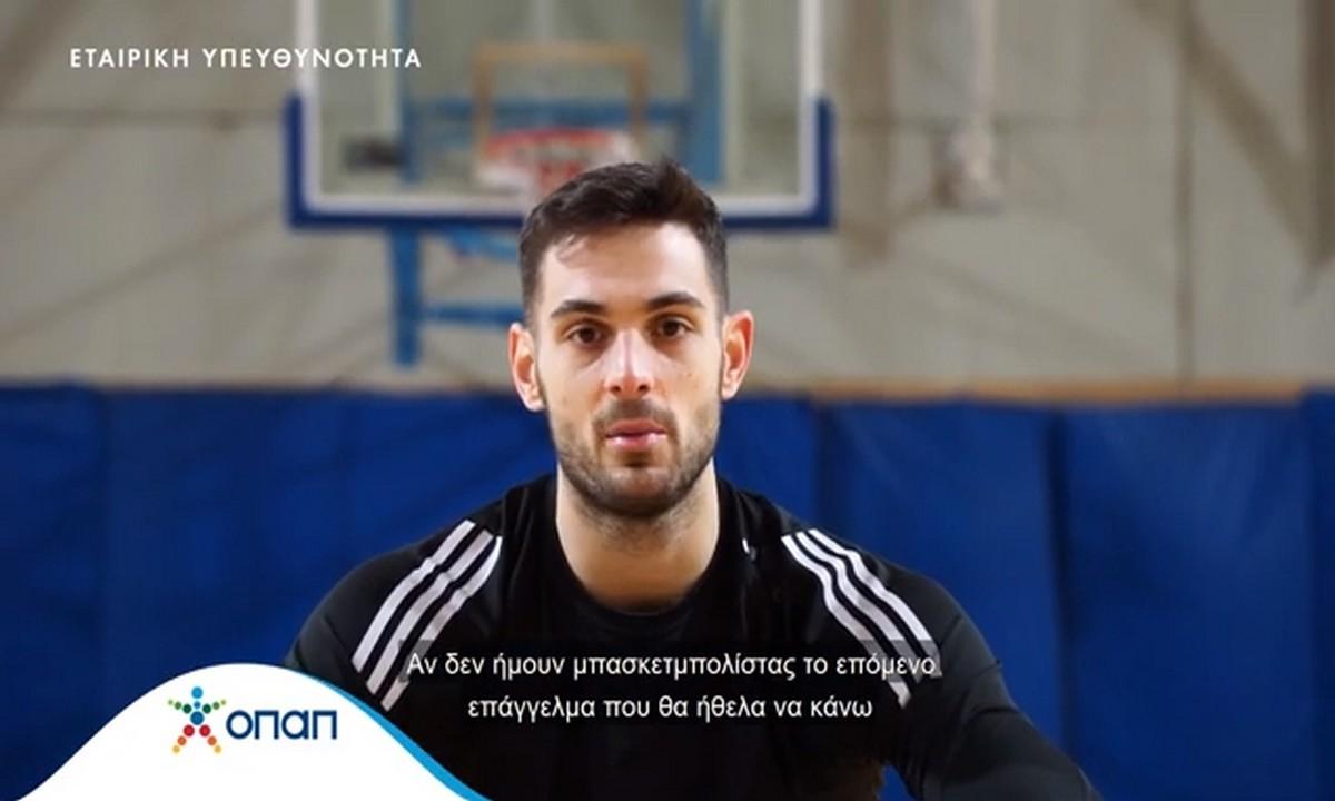Ο Ιωάννης Παπαπέτρου στο διαδικτυακό παρκέ των Αθλητικών Ακαδημιών ΟΠΑΠ – Απαντά σε ερωτήσεις των παιδιών και αποκαλύπτει τι επάγγελμα θα έκανε αν δεν έπαιζε μπάσκετ