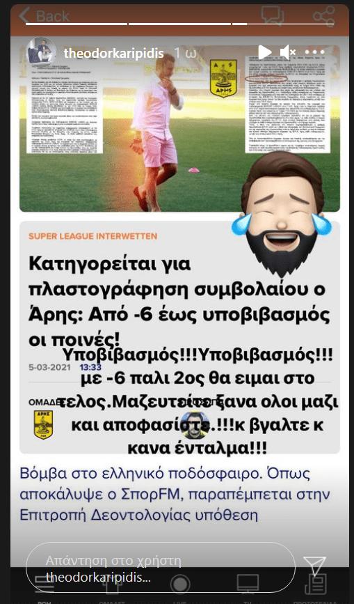 Με περιπαικτικό ύφος σχολίασε τα δημοσίευματα περί δήθεν εμπλοκής της ΠΑΕ Άρης σε υπόθεση πλαστογραφίας, ο Θόδωρος Καρυπίδης.