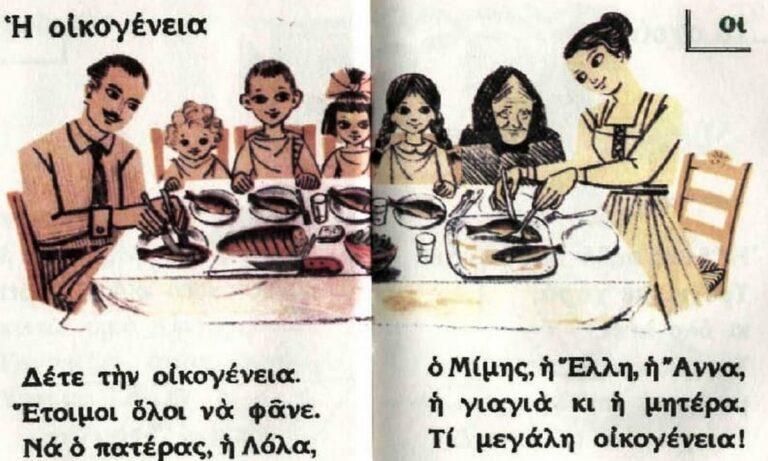 Κωνσταντίνος Κούσαντας: «Η επίθεση που δέχθηκε η εικόνα της Παναγίας, δείχνει την ανάγκη… διατήρησης της ελληνικής οικογένειας!»