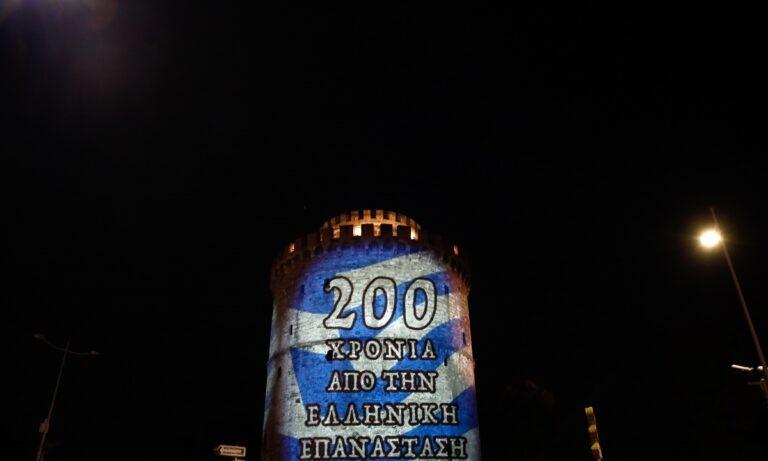 Θεσσαλονίκη: Ο Λευκός Πύργος «ντύθηκε» γαλανόλευκος
