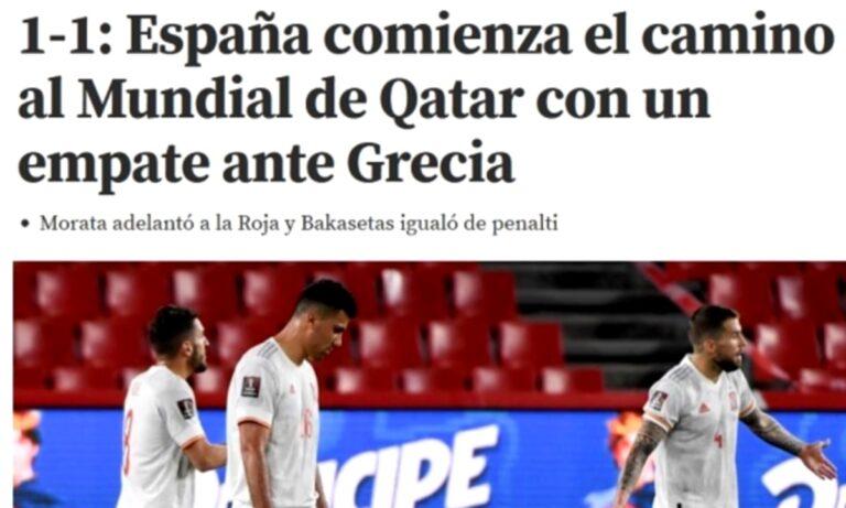 Η Ελλάδα προκάλεσε σοκ πέρα από το σύνολο του Λουίς Ενρίκε και στον ισπανικό Τύπο, μετά το 1-1 στη Γρανάδα για την 1η αγωνιστική των προκριματικών του Μουντιάλ.