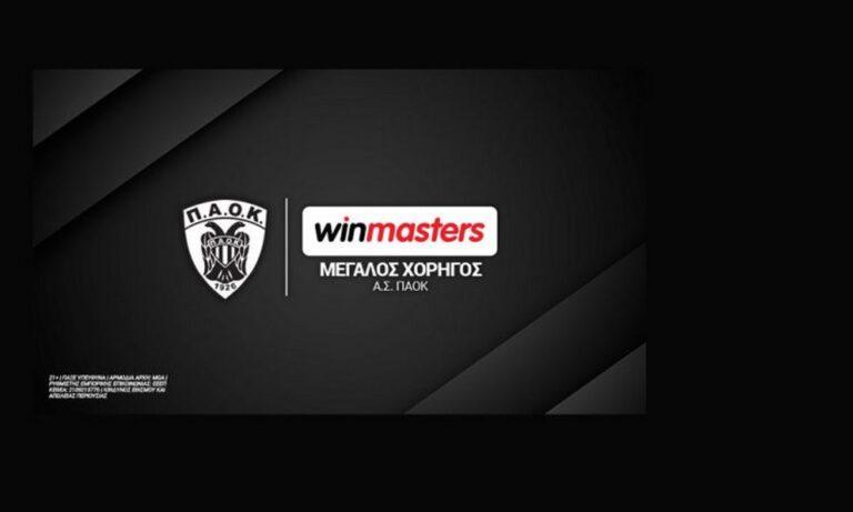 Ερασιτέχνης ΠΑΟΚ: Παρουσίασε τη Winmasters ως το νέο μεγάλο χορηγό!