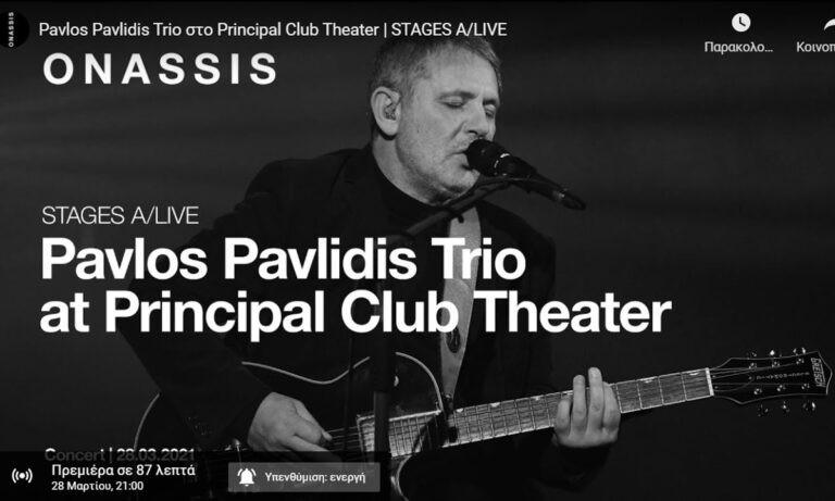 Παύλος Παυλίδης Trio απο το ίδρυμα Ωνάση και το onassis.org – Δείτε τη συναυλία