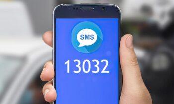 ο νέος πενταψήφιος αριθμός για SMS στο 13032 που θα μας επιτρέπει να πηγαίνουμε για ψώνια μόλις ανοίξει η αγορά, είναι έτοιμος να ενεργοποιηθεί.