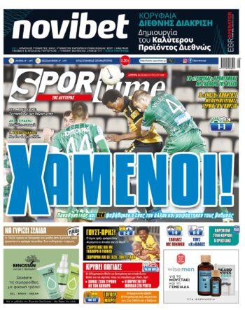 Εξώφυλλο Εφημερίδας Sportime - 1/3/2021