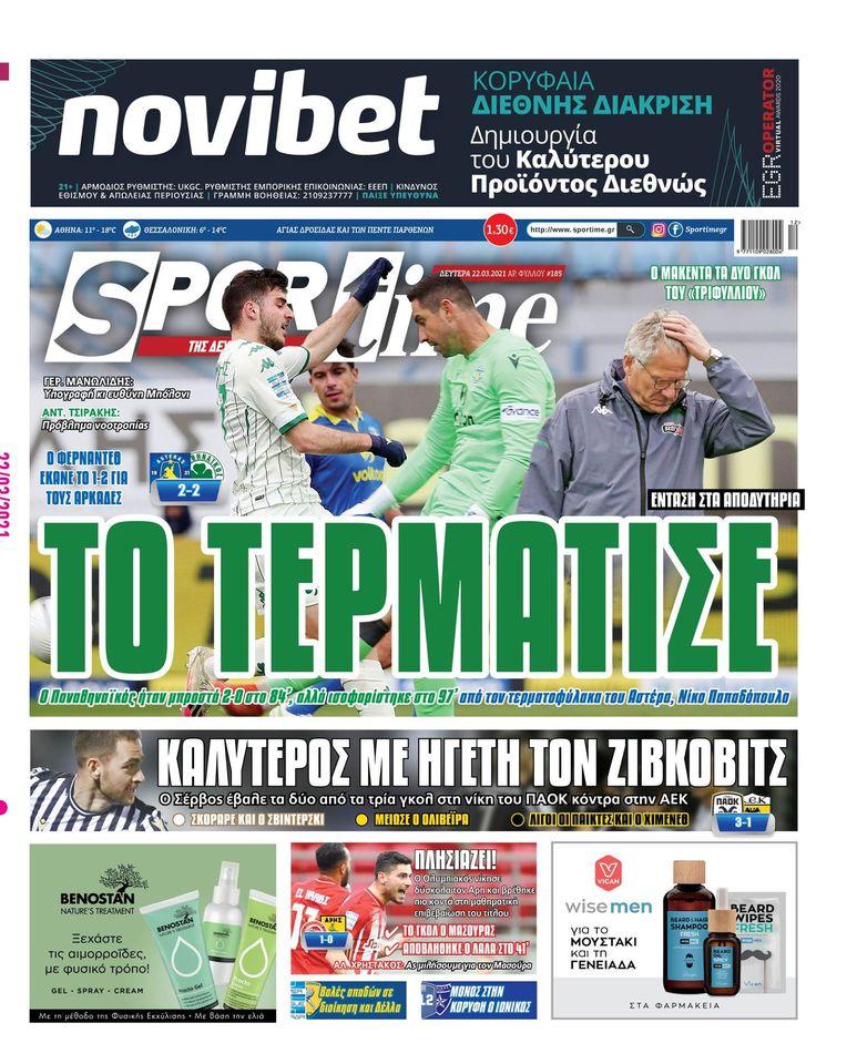 Εφημερίδα SPORTIME - Εξώφυλλο φύλλου 22/3/2021