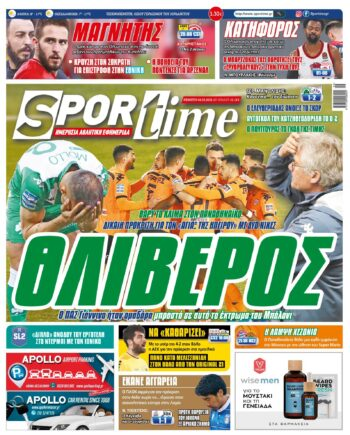Εξώφυλλο Εφημερίδας Sportime - 4/3/2021