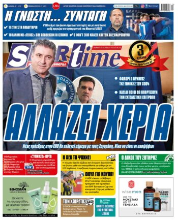 Εξώφυλλο Εφημερίδας Sportime - 27/3/2021