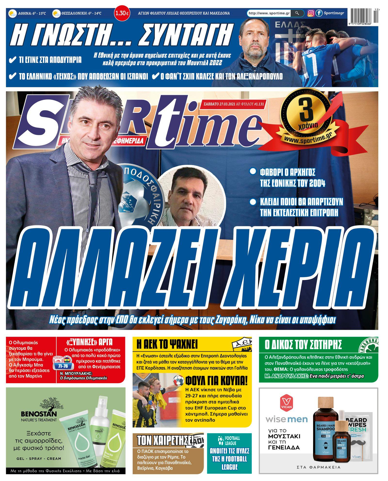 Εφημερίδα SPORTIME - Εξώφυλλο φύλλου 27/3/2021