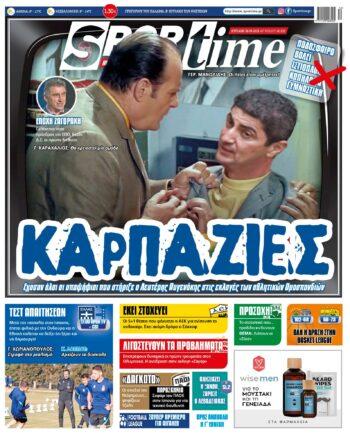 Εξώφυλλο Εφημερίδας Sportime - 28/3/2021