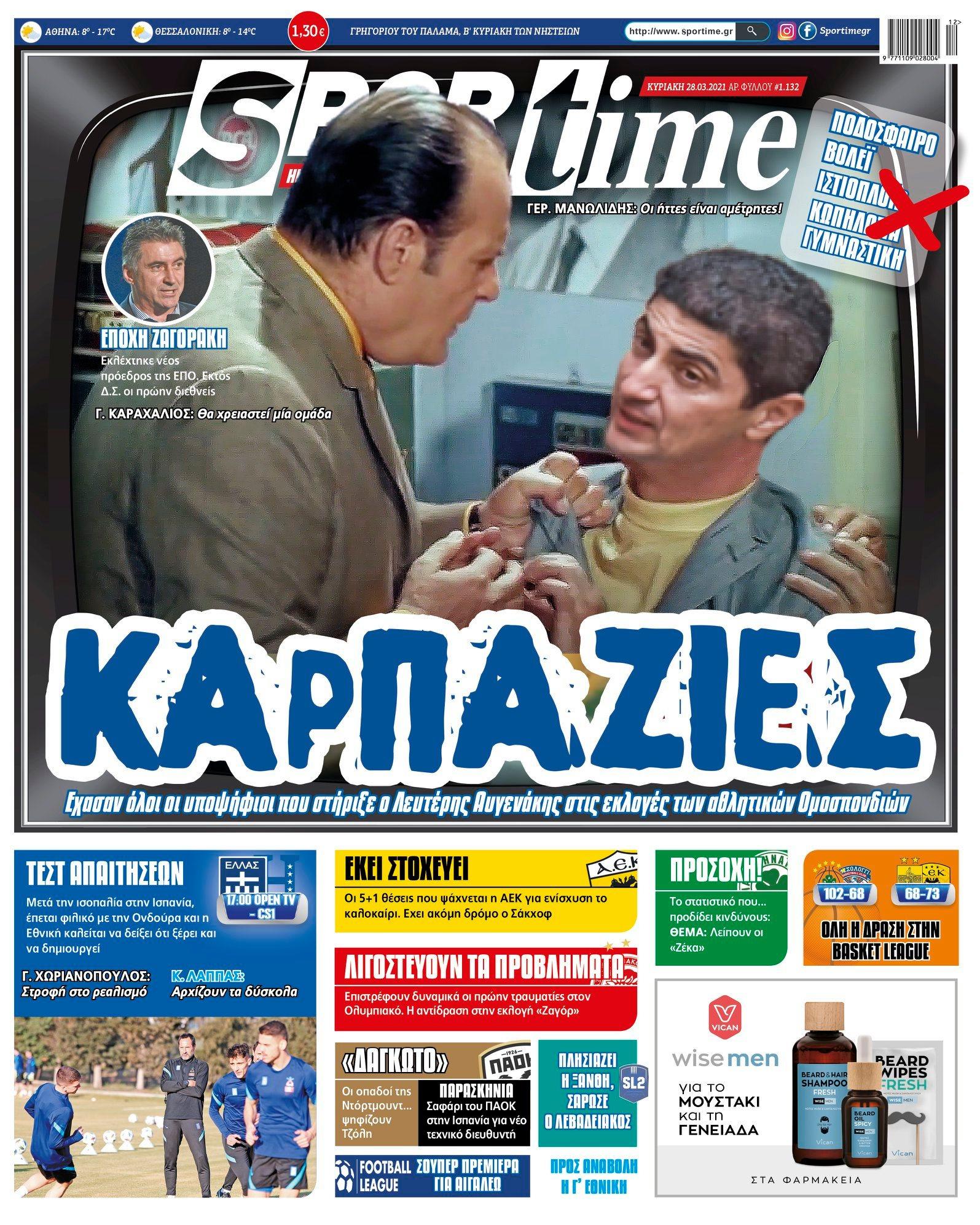 Εφημερίδα SPORTIME - Εξώφυλλο φύλλου 28/3/2021