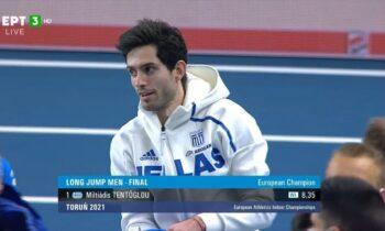 Ο Μίλτος Τεντόγλου είναι και πάλι θριαμβευτής! Κατέκτησε το χρυσό μετάλλιο στο Ευρωπαϊκό Πρωτάθλημα κλειστού στίβου στο άλμα εις μήκος!