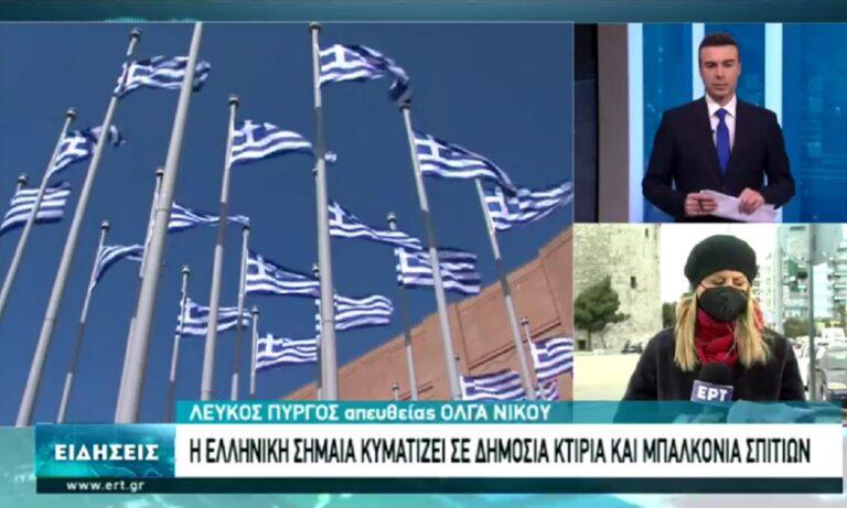 Γεννήθηκα 25η Μαρτίου: Στα γαλανόλευκα η Θεσσαλονίκη για τον εορτασμό (vid)
