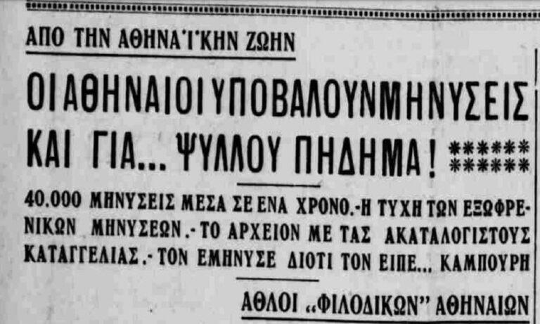 Αθήνα 1936: Για αστείους λόγους 40 χιλιάδες μηνύσεις