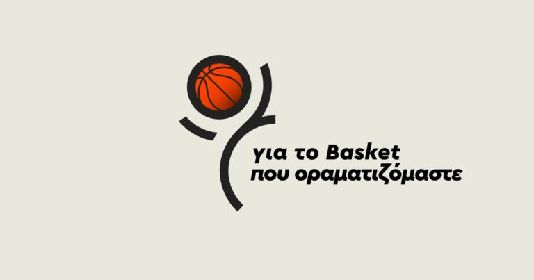 Δώσε Πάσα: Χαιρετίζει την πρόταση του Υφυπουργείου Αθλητισμού για τις ακαδημίες