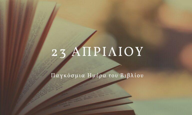 23/04: Σήμερα είναι η Παγκόσμια Ημέρα Βιβλίου