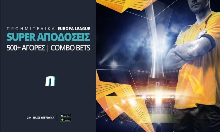 Europa League με ενισχυμένες αποδόσεις και ειδικά στοιχήματα