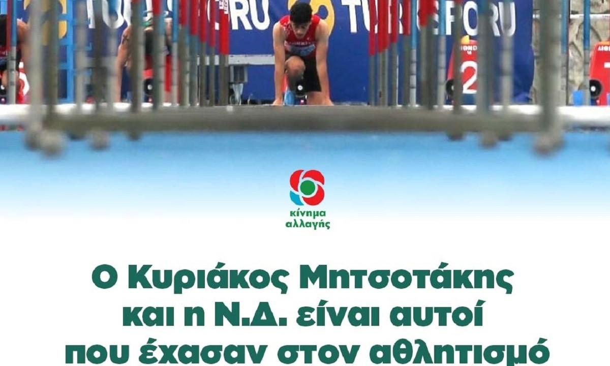 ΚΙΝΑΛ: Ο Κυριάκος Μητσοτάκης και η Ν.Δ. είναι αυτοί που έχασαν στον αθλητισμό