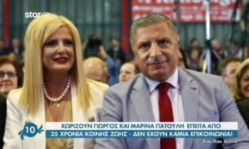 Γιώργος και Μαρίνα Πατούλη