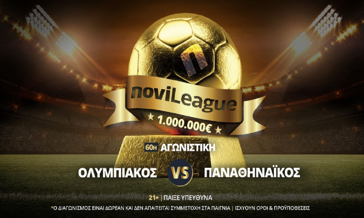 Novileague: Φινάλε 3ης περιόδου με Ολυμπιακός – Παναθηναϊκός