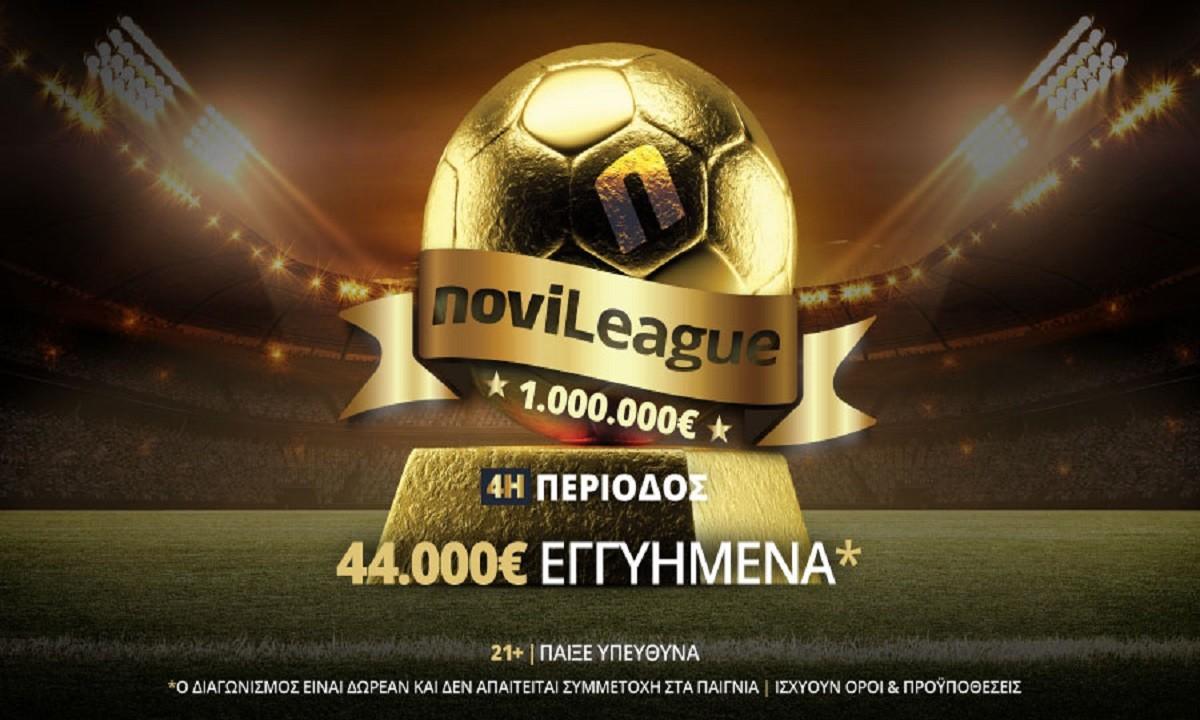 Novileague: Ξεκίνησε η αντίστροφη μέτρηση στην Bundesliga