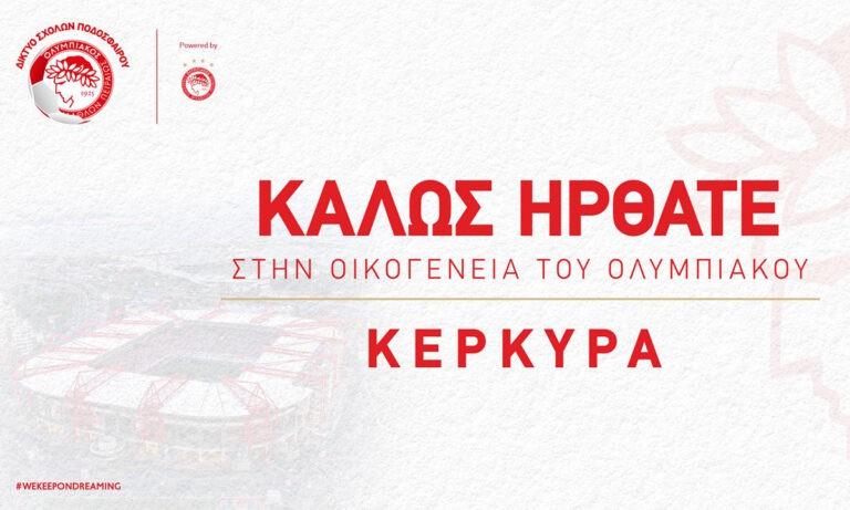 Ολυμπιακός: Νέα σχολή στην Κέρκυρα