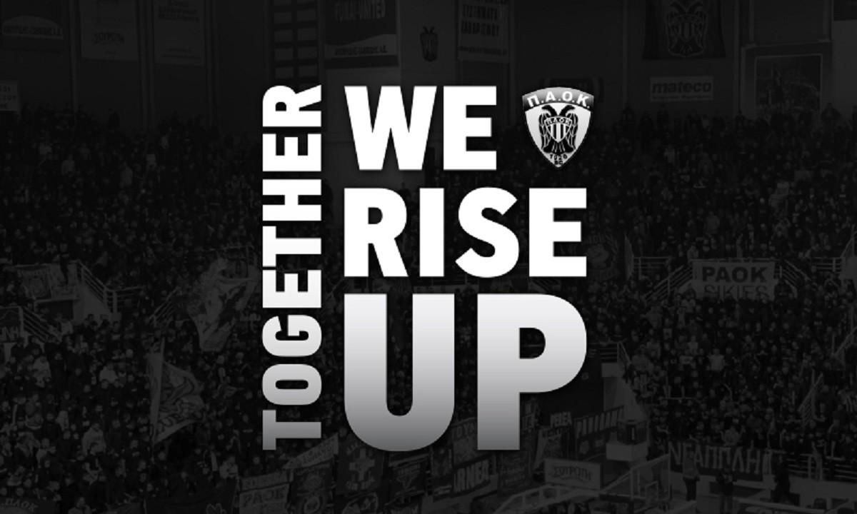 ΠΑΟΚ: «Να δούμε την ομάδα να μεγαλουργεί ξανά»