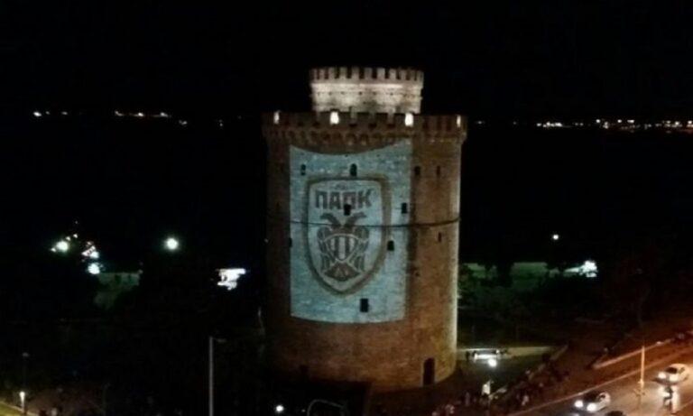 ΠΑΟΚ: Στα «ασπρόμαυρα» ο Λευκός Πύργος (pic+vid)