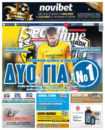 Εξώφυλλο Εφημερίδας Sportime - 11/4/2021