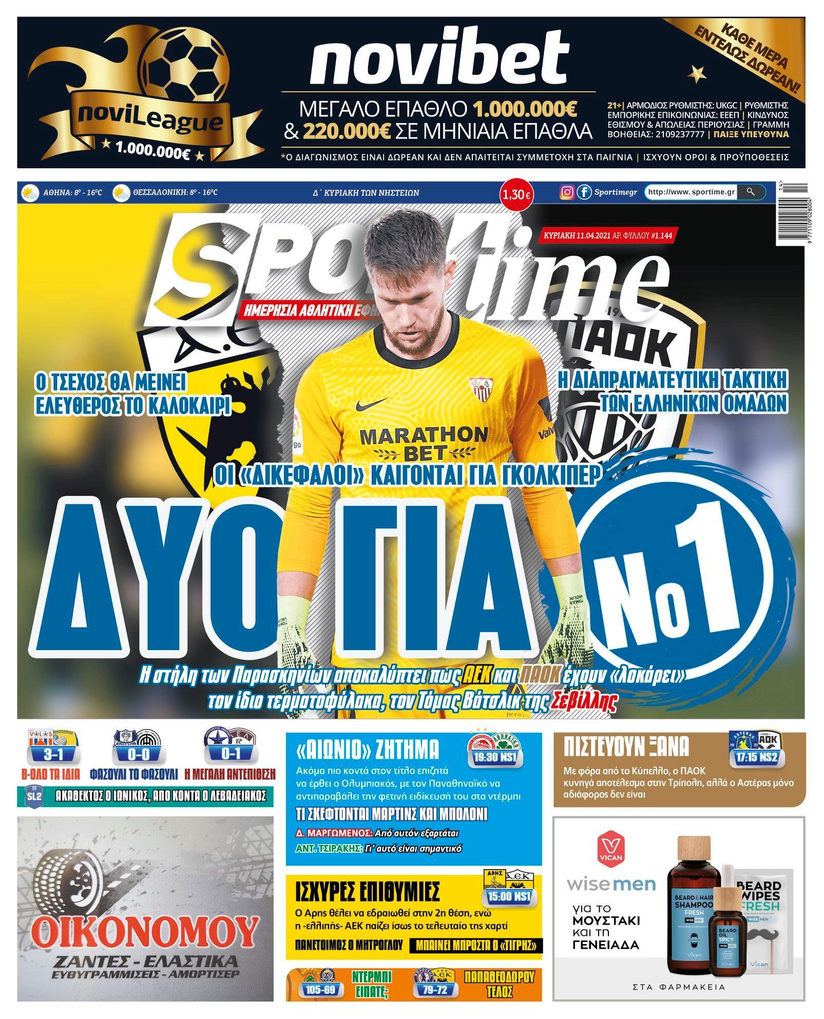 Εφημερίδα SPORTIME - Εξώφυλλο φύλλου 11/4/2021
