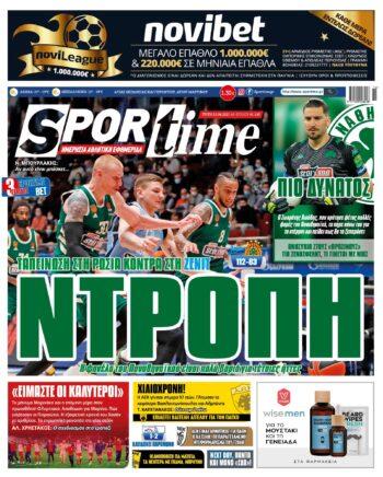 Εξώφυλλο Εφημερίδας Sportime - 13/4/2021
