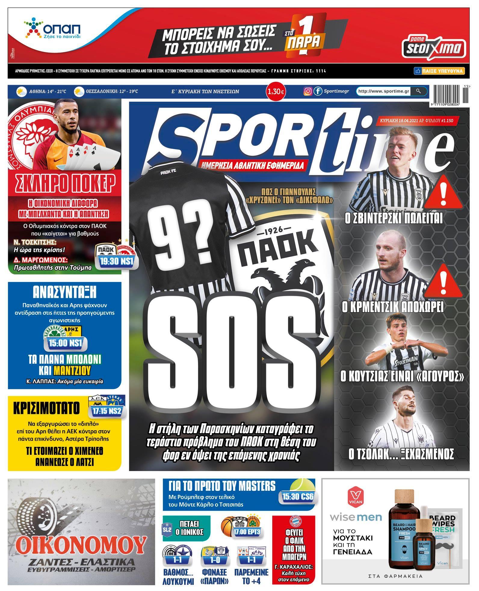 Εφημερίδα SPORTIME - Εξώφυλλο φύλλου 18/4/2021