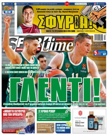 Εξώφυλλο Εφημερίδας Sportime - 2/4/2021
