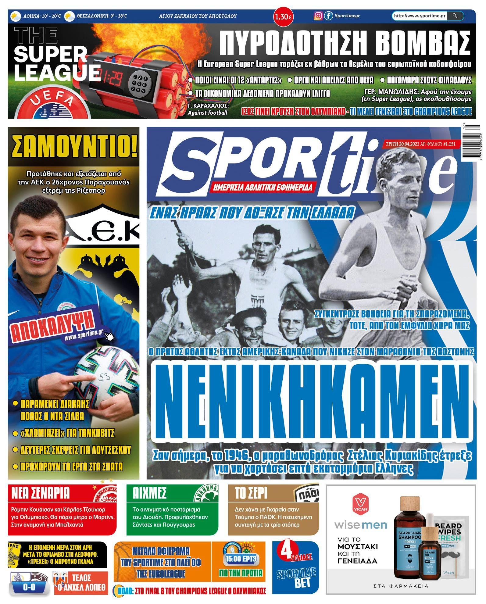 Εφημερίδα SPORTIME - Εξώφυλλο φύλλου 20/4/2021