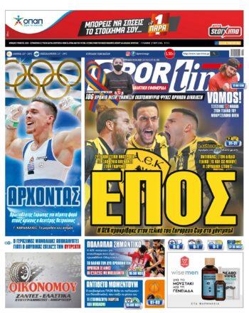 Εξώφυλλο Εφημερίδας Sportime - 25/4/2021