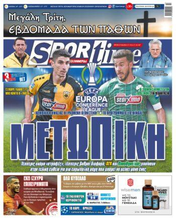 Εξώφυλλο Εφημερίδας Sportime - 27/4/2021