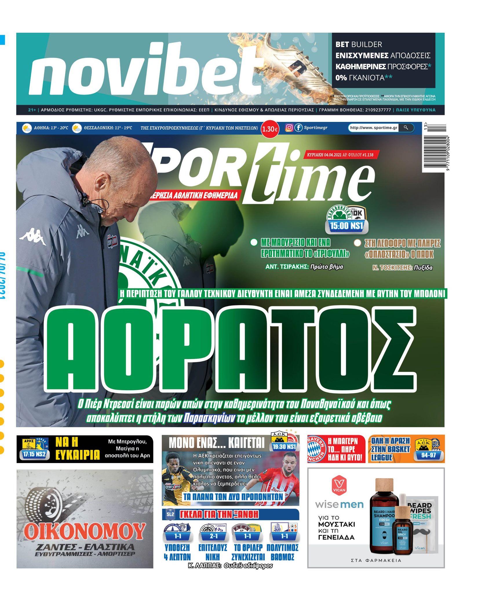 Εφημερίδα SPORTIME - Εξώφυλλο φύλλου 4/4/2021