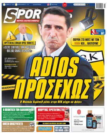 Εξώφυλλο Εφημερίδας Sportime - 6/4/2021